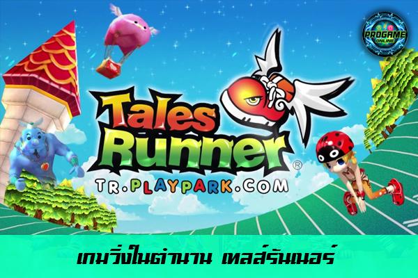 ยังจำได้ไหม เกมวิ่งในตำนานกับ เทลส์รันเนอร์ (Talesrunner) เกมเมอร์ แคสเกม นักแคสเกม เกมออนไลน์ฟรีๆ