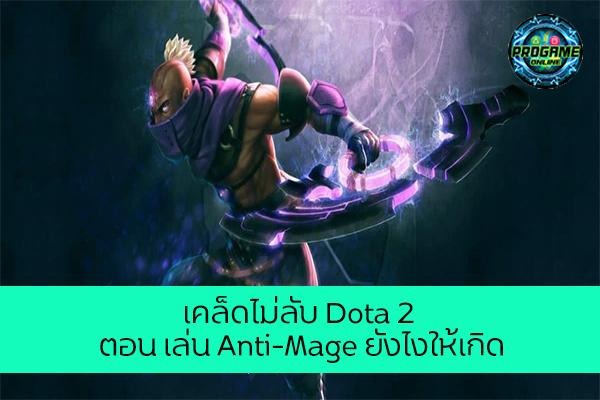 เคล็ดไม่ลับ Dota 2 ตอน เล่น Anti-Mage ยังไงให้เกิด เกมออนไลน์ E-sport Dota 2 Anti-Mage