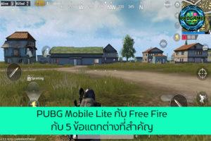 PUBG Mobile Lite กับ Free Fire กับ 5 ข้อแตกต่างที่สำคัญ เกมออนไลน์ E-sport Review Game PUBG Mobile Free Fire