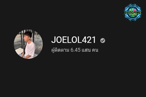 JOELOL421 อีกหนึ่งช่องแคสเกม Free Fire ชาวไทย เกมออนไลน์ E-sport ReviewGame Caster JOELOL421 FreeFire