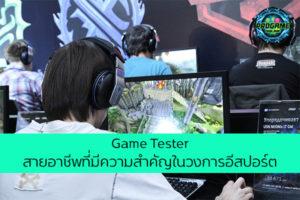 Game Tester สายอาชีพที่มีความสำคัญในวงการอีสปอร์ต เกมออนไลน์ E-sport ReviewGame GameTester