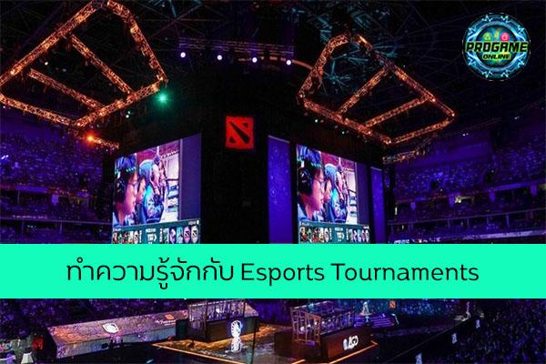 ทำความรู้จักกับ Esports Tournaments เกมออนไลน์ E-sport ReviewGame EsportsTournaments